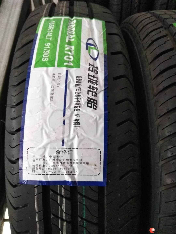 全新行货玲珑轮胎165R14LT 五菱荣光V原装配套