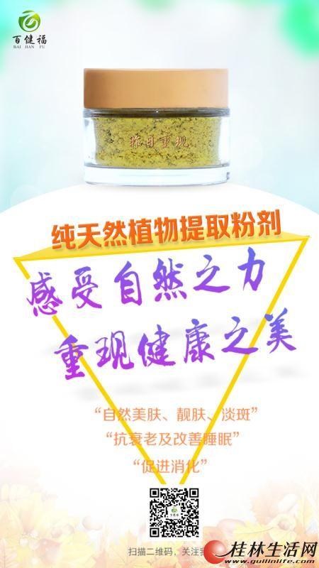 昨日重现纯天然植物精华,广西纯天然花粉食品加盟,市场前景广阔