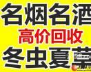 桂林市高价回收烟酒礼品,名烟名酒,冬虫夏草13768438513