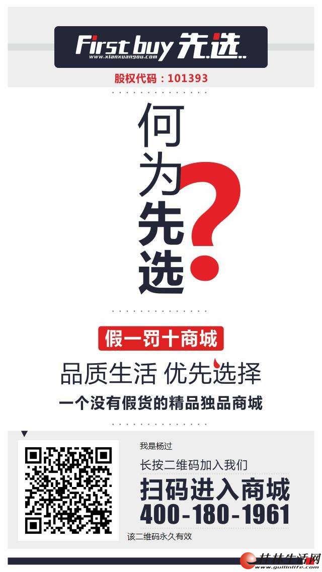桂林五区十二县火热招商