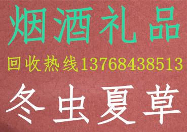 桂林上门高价回收烟酒礼品,名烟名酒,冬虫夏草13768438513