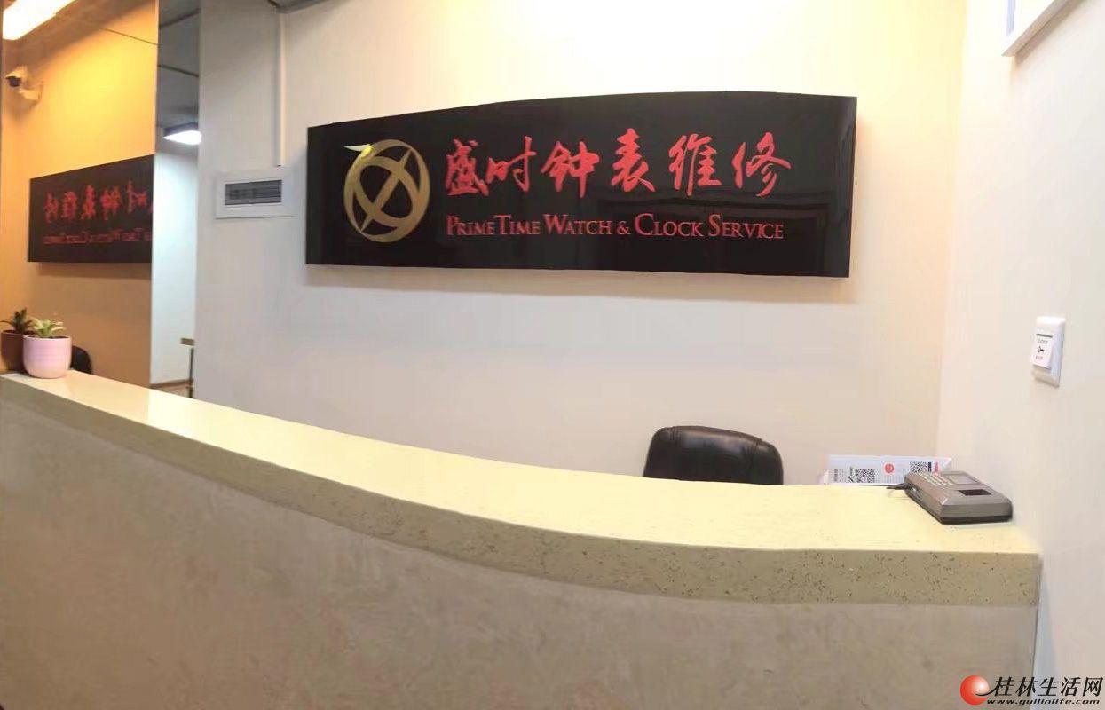 福州哪里手表维修最专业,当然是盛时钟表维修
