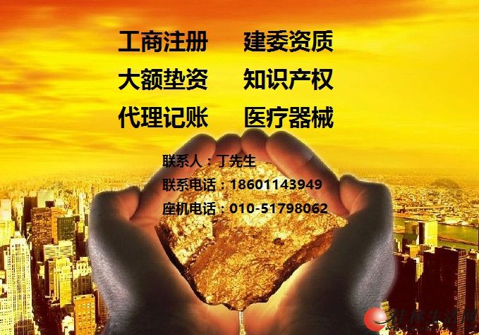 实力办理北京朝阳区旅行社公司办理所需时间