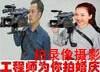 桂林开业庆典企业宣传片微电影婚礼录像摄影制作刻碟