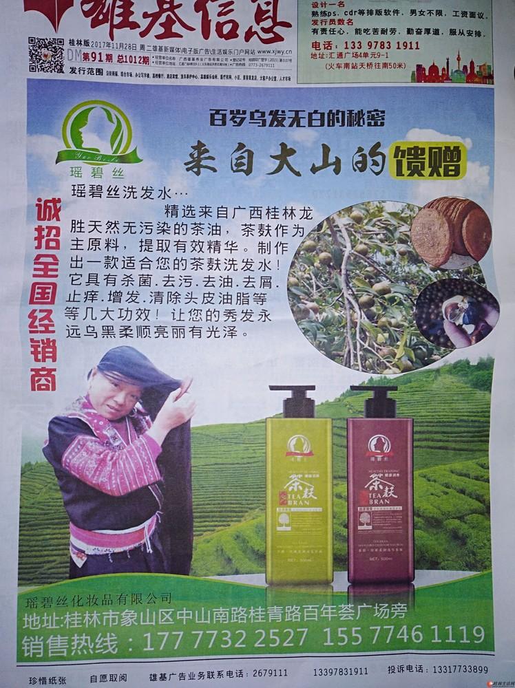 龙胜瑶碧丝茶麸洗发水