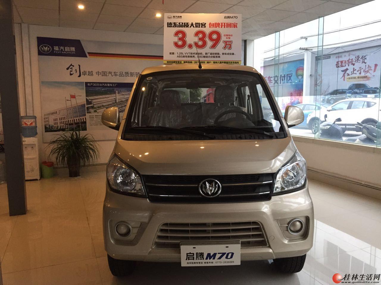 福汽启腾M70面包车新车3.39万起