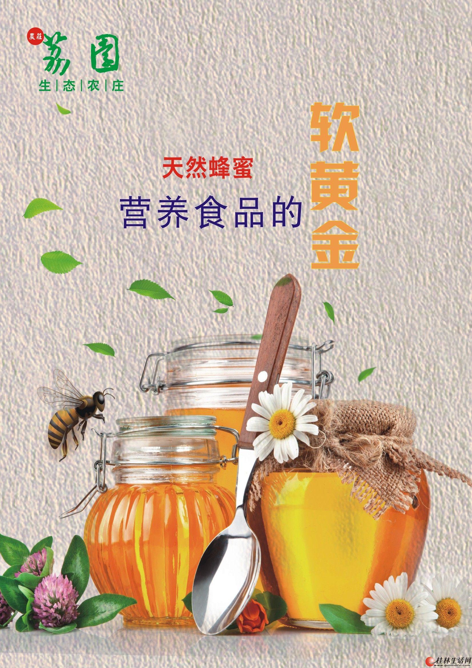 天然蜂蜜--质优价廉