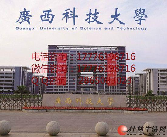 2018年广西科技大学函授招生专业-金融学