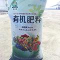 禾丰泰生物科技有限公司 禾丰泰有机肥 40kg装营养含量高
