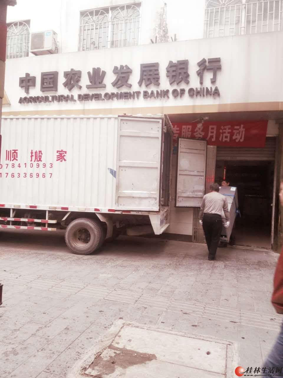 全顺搬家服务公司专业承接各类长短途搬家搬迁货运装货卸货