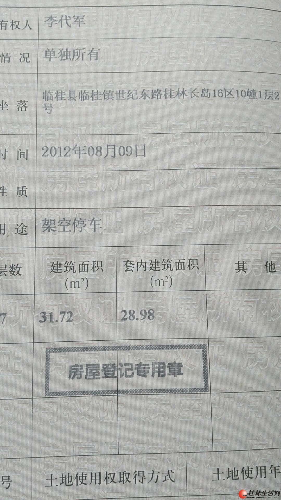 【抵押到期】临桂长岛16区32平米车库转让,】欢迎中介】有产权证。8万