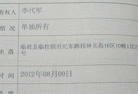 【5.万转让】长岛十六区1楼车位';32平米;,有产权证