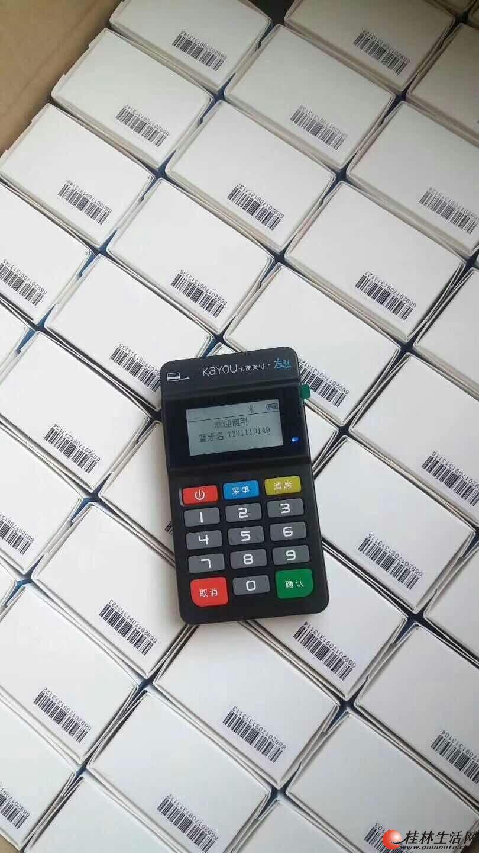 最新一代手机蓝牙刷卡机,只要你有手机可以自己刷信用卡,秒到你账户!活动免费送