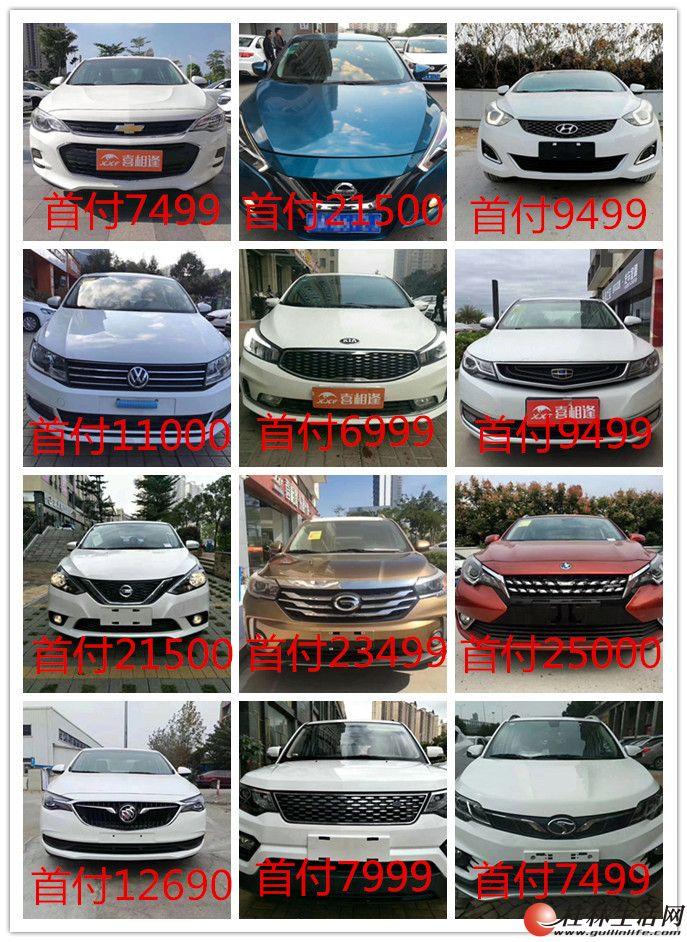 广西万博体育客户端喜相逢汽车服务有限公司