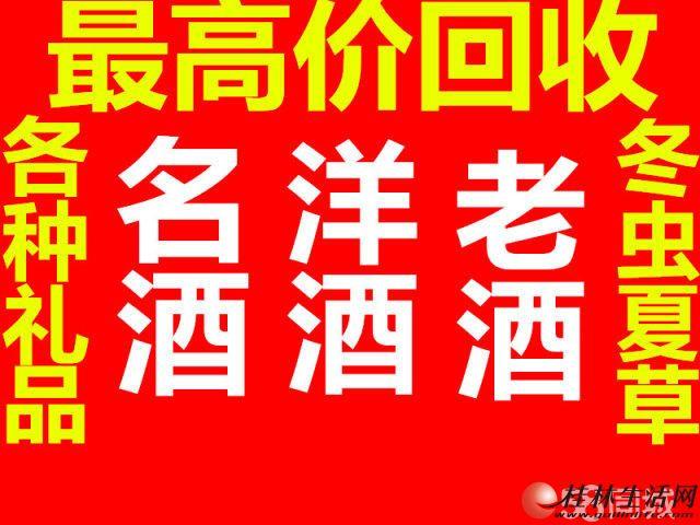 桂林高价回收烟酒礼品,回收购物卡,回收冬虫夏草,回收名烟名酒