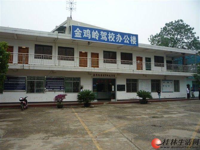 桂林金鸡岭驾校面向全国招生