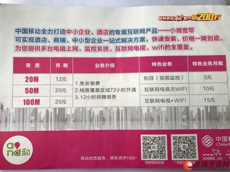 优惠大放送,中国移动网络