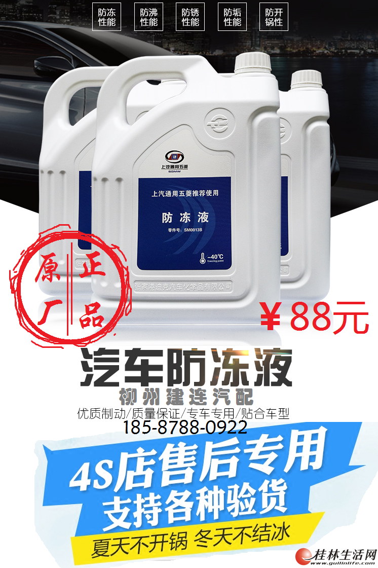 建连汽配 防冻液 冷却液 水箱宝 130℃不沸腾 零下40℃不结冰 上汽通用五菱推荐使用