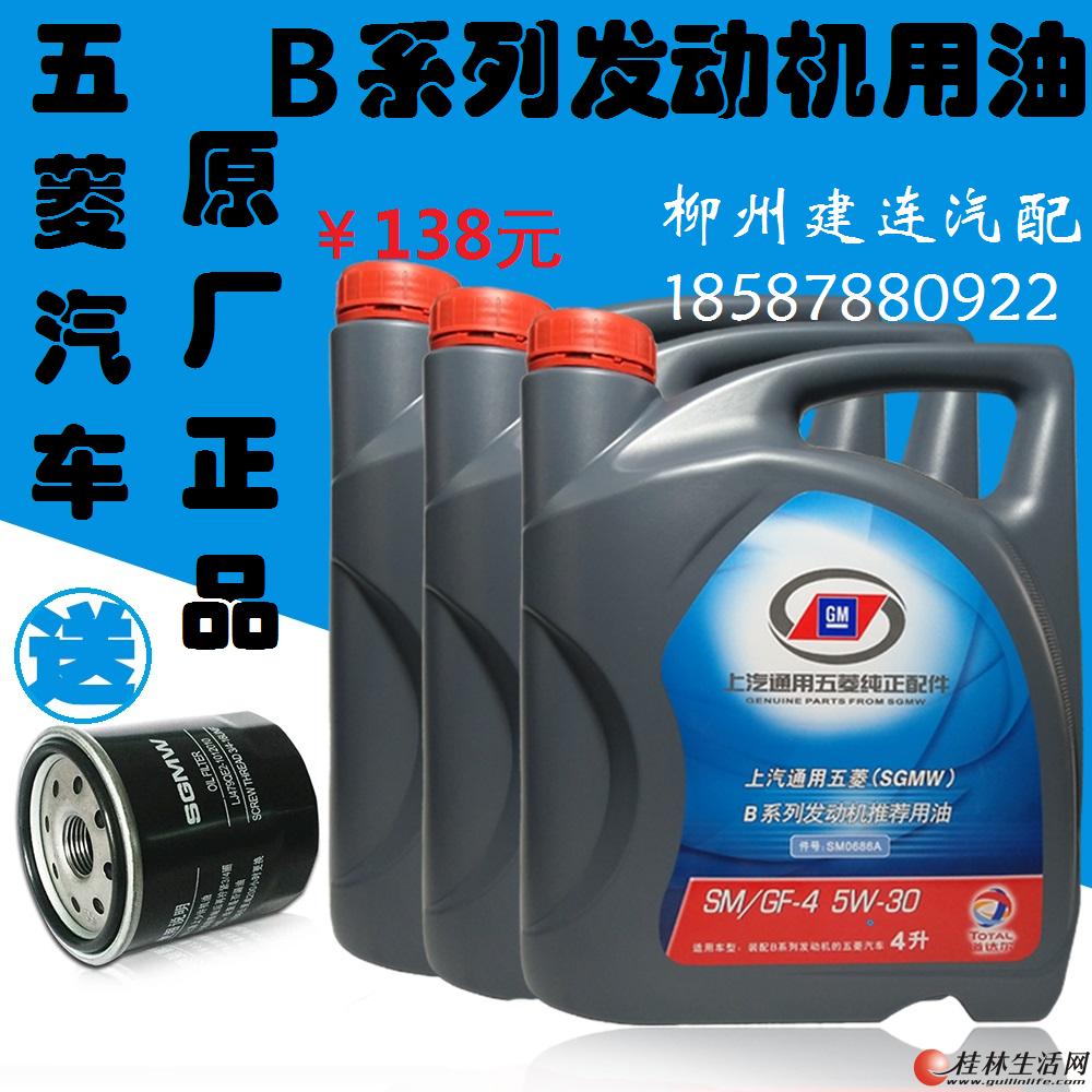 建连汽配 五菱汽车 B系列发动机机油 润滑油 上汽通用五菱推荐使用