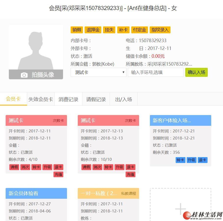 桂林健身俱乐部管理软件公司-在健身微管理系统