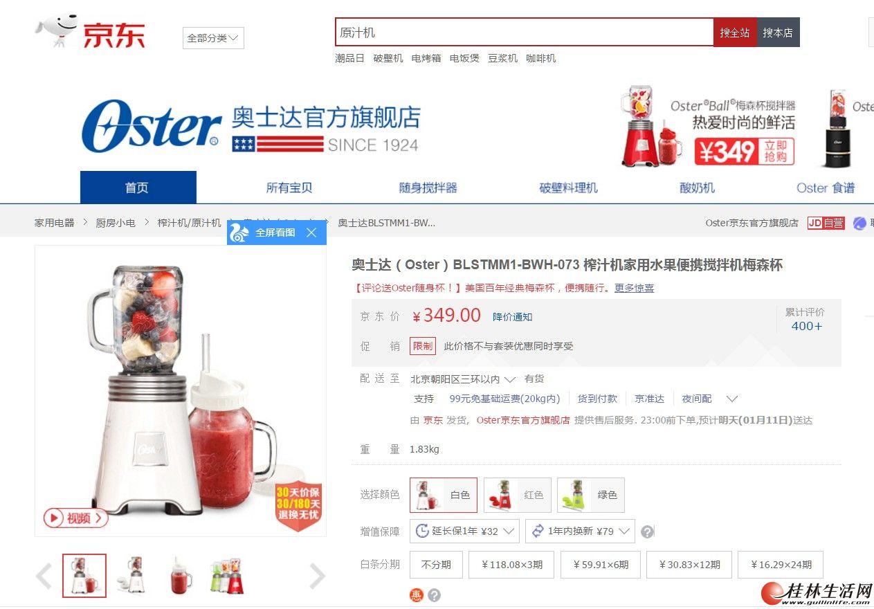 全新Oster搅拌器出售