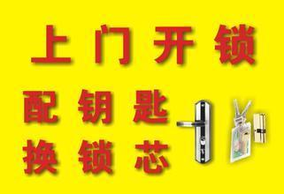 桂林市秀峰区开锁桂林秀峰区开锁公司桂林专业开锁换锁芯公司