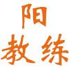 桂林金鸡岭阳教练大学高素质一次收费讲诚信