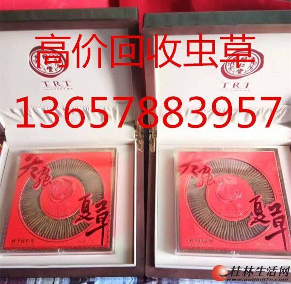 礼盒装98克冬虫夏草卖多少钱、120克同仁堂冬虫夏草回收价格