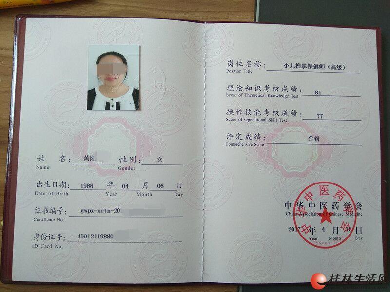 广西万博体育客户端哪里可以办理小儿推拿师资格证?报考国家认可资格证书