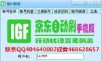 IGF京东手机版/IGF京东发图手机版0.8软件-官网出售