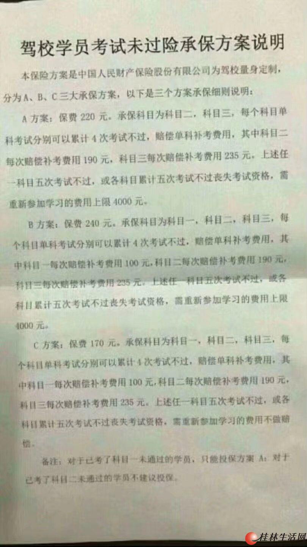 桂林金鸡岭驾校学车报名考五次不过可以再包学费
