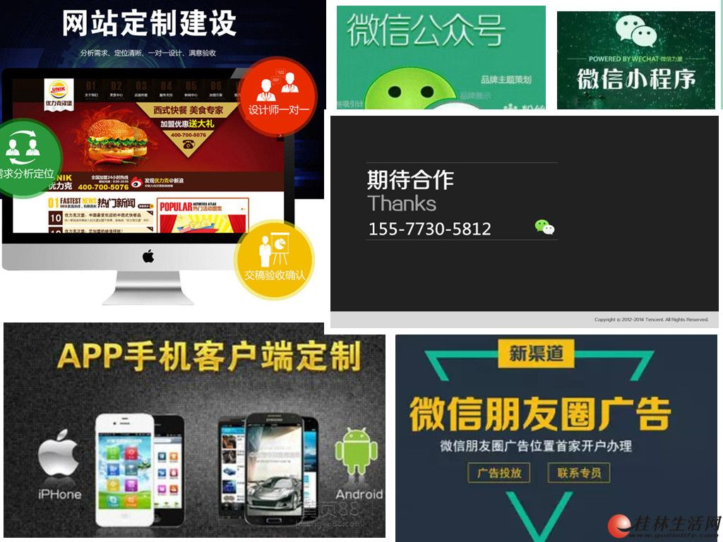 桂林APP定制 网站建设  微信公众号/小程序开发  比较好的公司都有哪些?