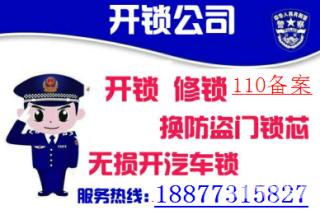桂林 专业 开 换 锁 110已备案