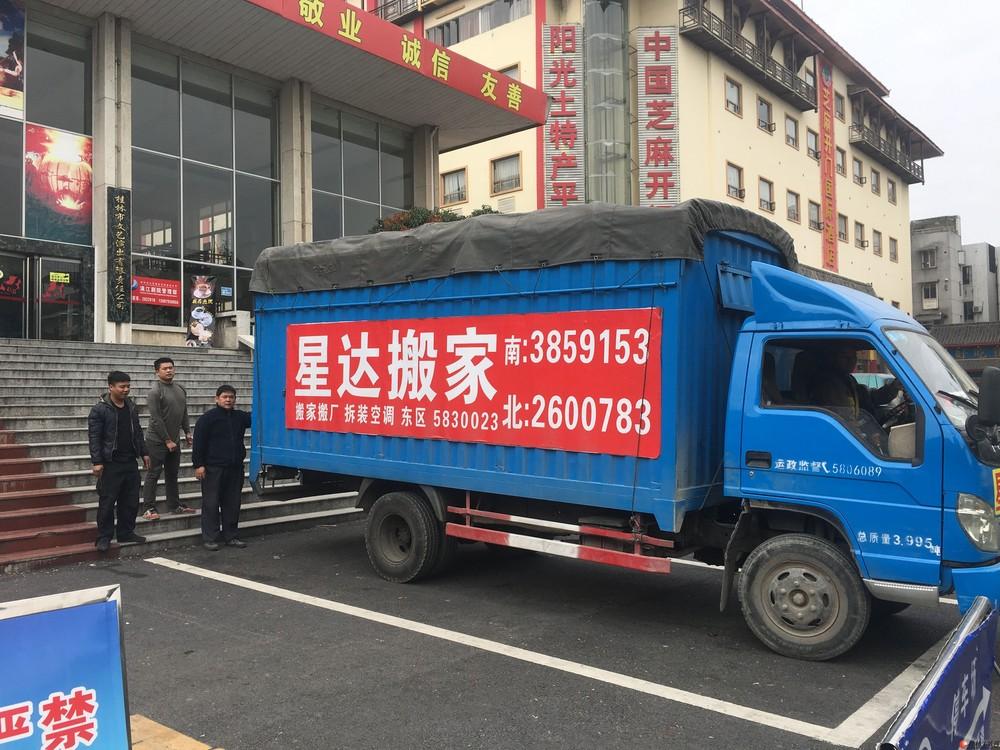 桂林星达搬家公司电话13607739328