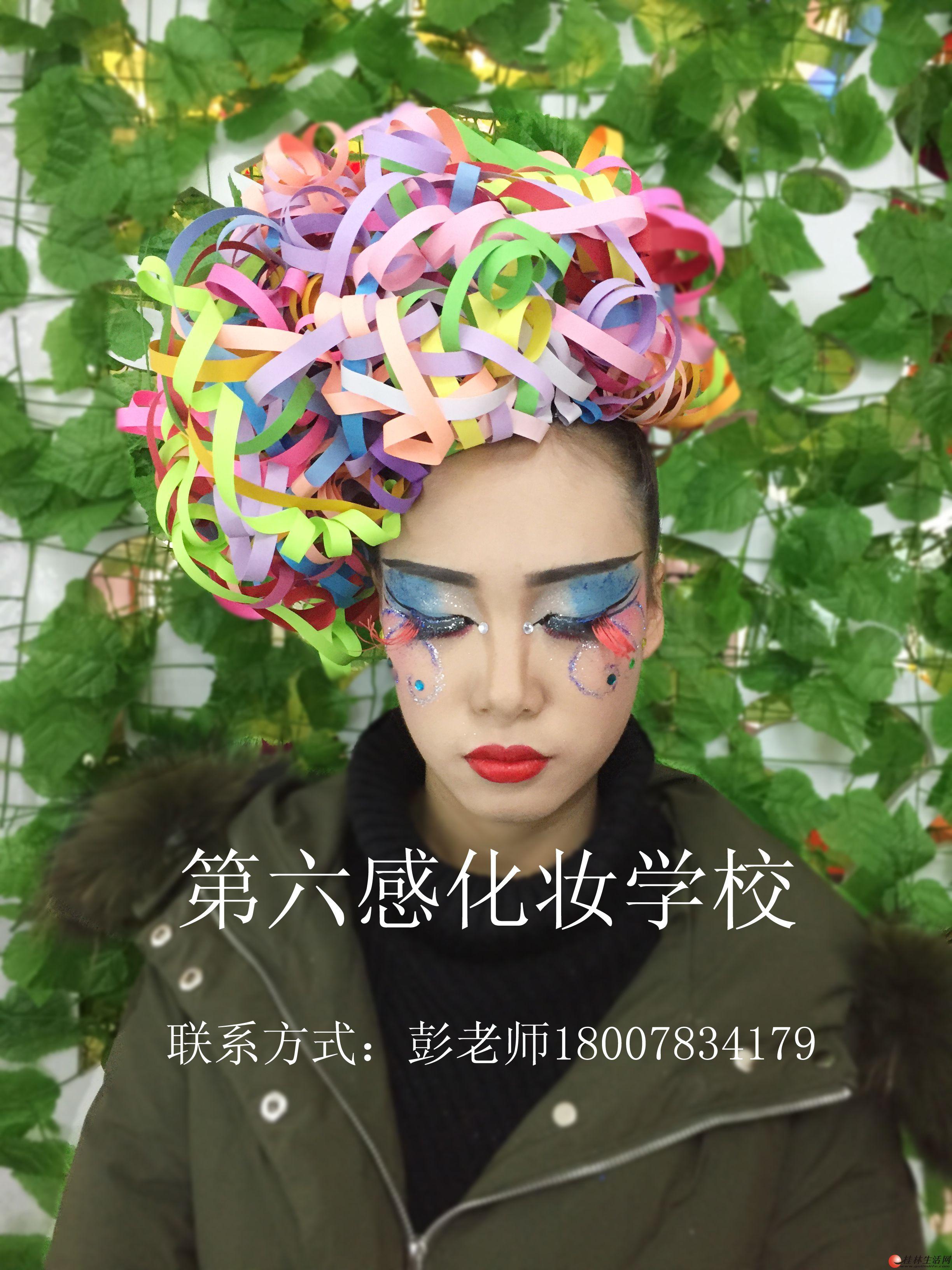专业化妆师全能班培训学校