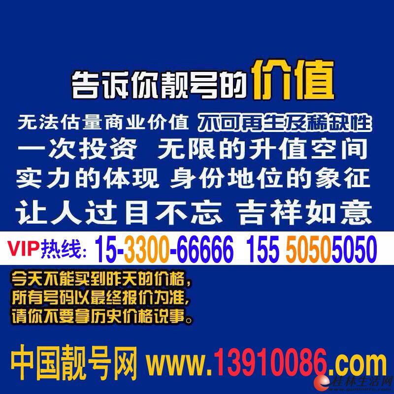 转让桂林极品座机号0773-8181818
