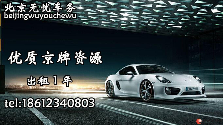 北京车牌租赁协议有效吗