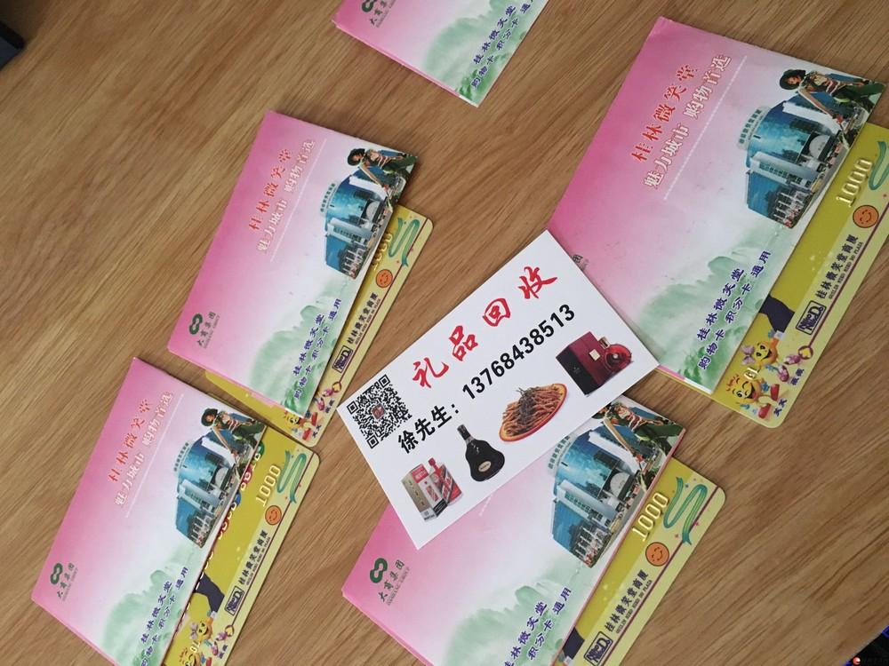 桂林回收商城购物卡13768438513百货大楼微笑堂南城百货购物卡