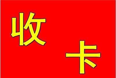 桂林回收南城百货购物卡,华荣购物卡,好又多购物卡;人人乐