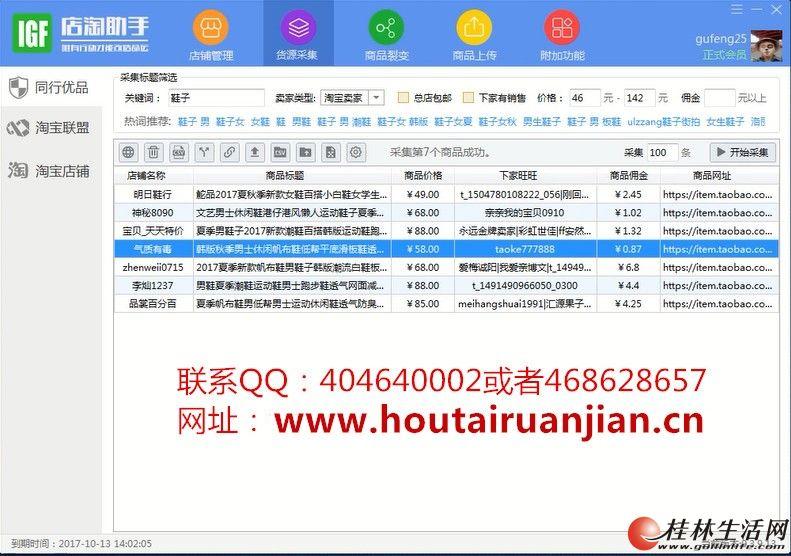 店淘助手-IGF店淘助手2.0店铺管理工具软件-官方直销