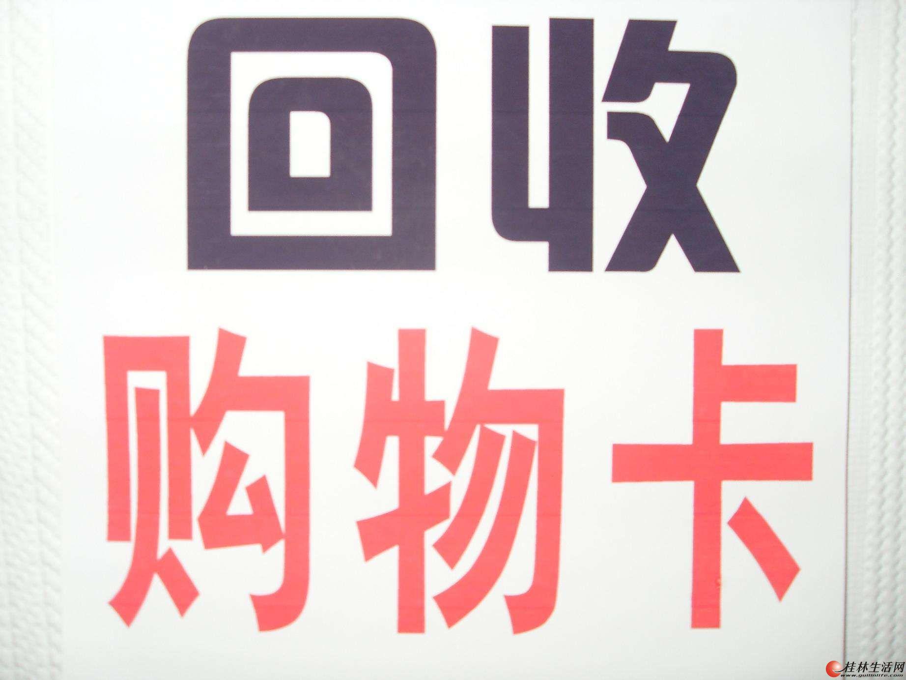 13657883957桂林回收沃尔玛购物卡 微笑堂购物卡;百货大楼购物卡