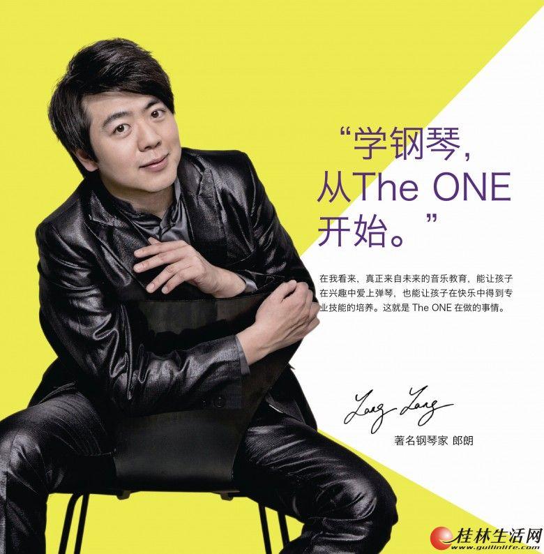 临桂珠江钢琴郎朗钢琴教室
