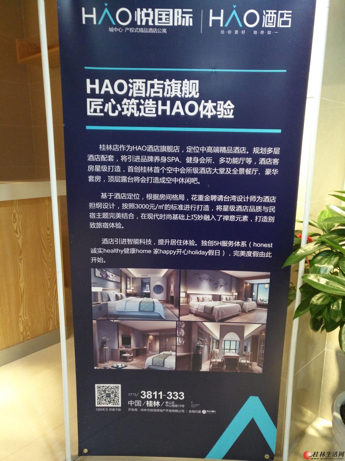 投资新选择11年回本9年净赚 南溪公园附近HAO国际HAO投资