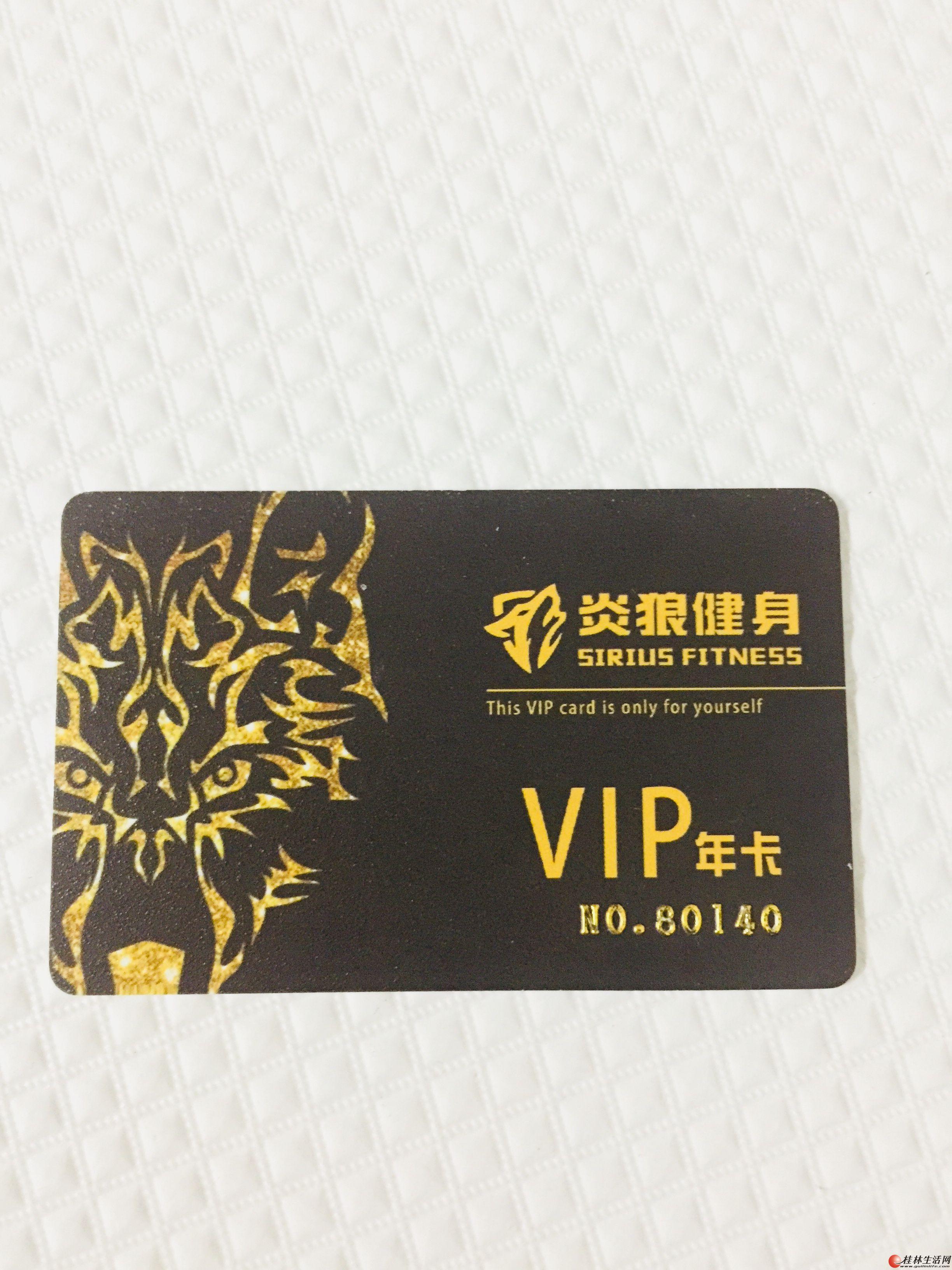 转让:炎狼健身卡,年卡,1000元一张(原价1980),叠彩万达广场四楼