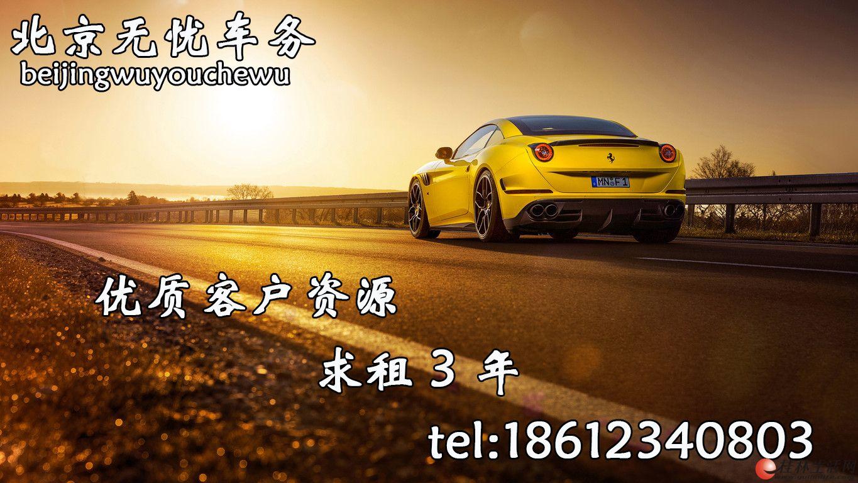北京汽车车牌租赁3年,诚心求租