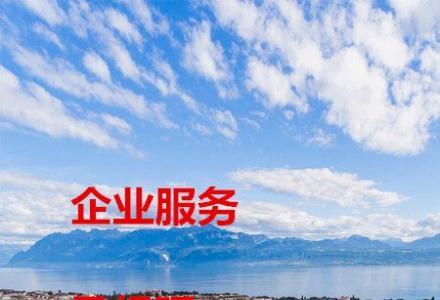 代办北京道路运输许可证不成功不收费