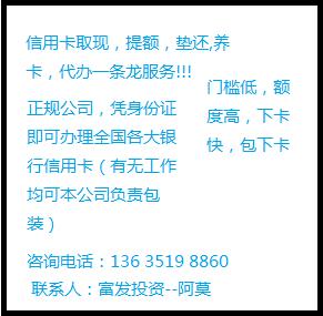 桂林信用卡代办,垫还,提额,养卡一条龙服务
