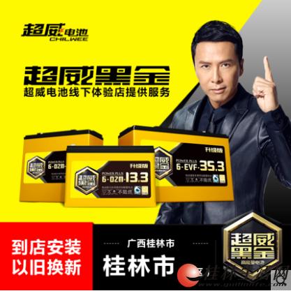 超威黑金电池桂林总代理,换超威黑金电池可到店了解
