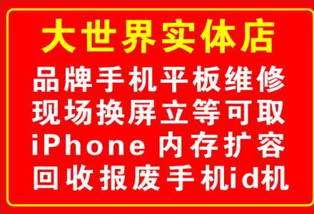 专修苹果iPhone, iPad, 三星, 华为, oppo, vivo等品牌手机。