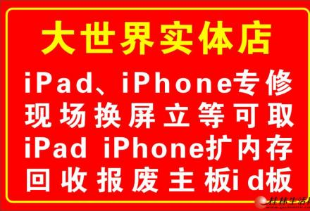 专修平板电脑iPad, iPhone及各品牌智能手机